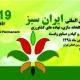 ایران سبز 98